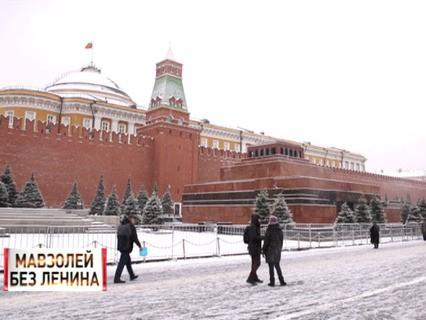 """""""Мавзолей без Ленина"""""""