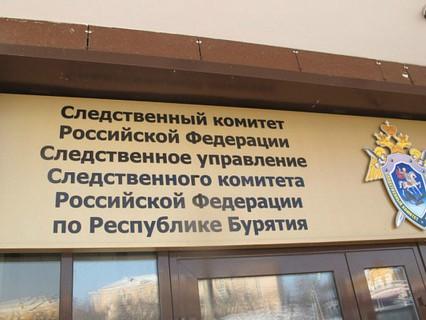 СУ СКР по республике Бурятия