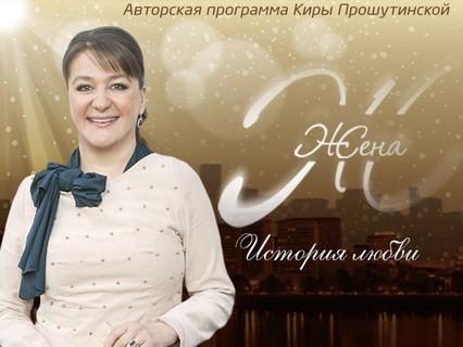 Жена. История любви. Анонс. Анастасия Мельникова