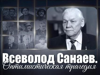 Всеволод Санаев. Оптимистическая трагедия