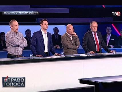 """Украина: ставка на войну?"""