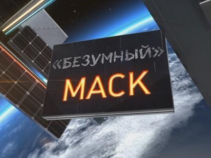 """Линия защиты. Анонс. """"Безумный"""" Маск"""""""