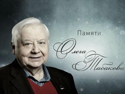 """""""Памяти Олега Табакова"""""""