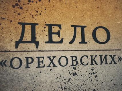 """Линия защиты. Анонс. """"Дело """"Ореховских"""""""