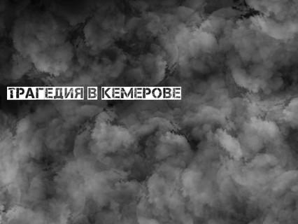 """Линия защиты. Анонс. """"Трагедия в Кемерове"""""""