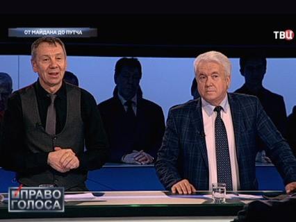 """""""От Майдана до путча"""""""