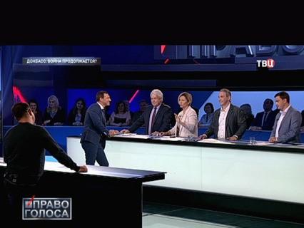 """ПГ """"Донбасс. Война продолжается?"""""""