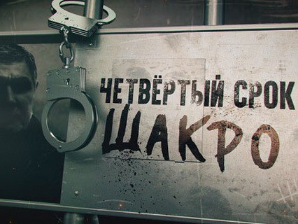 """Линия защиты. Анонс. """"Четвёртый срок Шакро"""""""