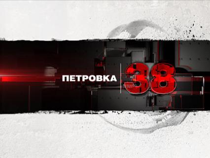 Петровка, 38 Эфир от 08.05.2013