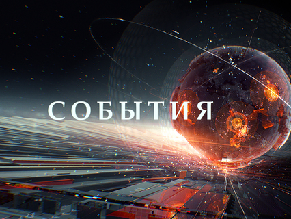 События