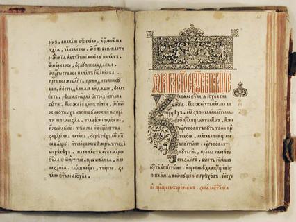 Православная  энциклопедия. Зачем переводить Евангелие