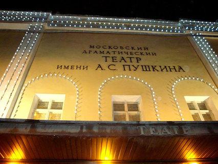 Наша Москва. Камерный театр