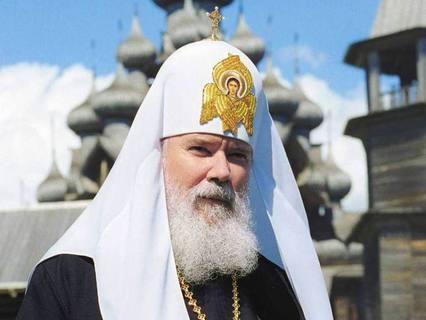 Православная  энциклопедия. Памяти патриарха Алексия Второго