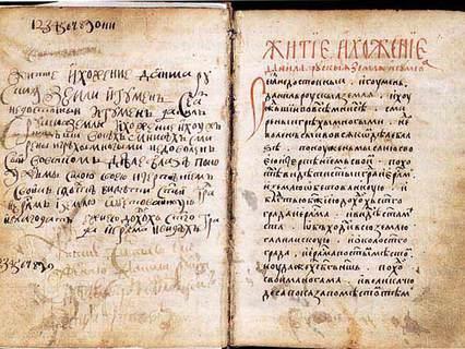Православная  энциклопедия. Как пишутся жития святых