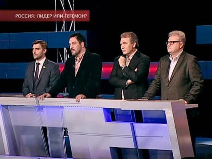Право голоса. Россия: лидер или гегемон?