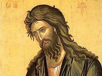 Православная  энциклопедия. Иоанн Креститель