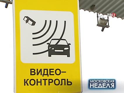 Московская неделя. Эфир от 19.01.2014 14:50