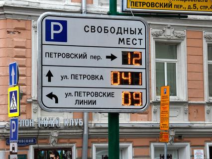 Наша Москва. Городские парковки