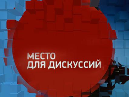 Место для дискуссий (промокартинка)