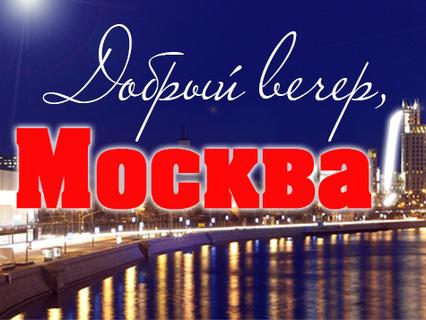 Добрый вечер, Москва!