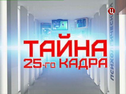 """""""Тайна 25-го кадра"""". Специальный репортаж. 09.12.2012"""