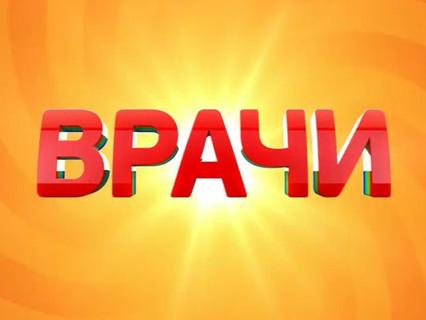 """""""Врачи"""". Ток-шоу. Эфир от 08.11.2012"""