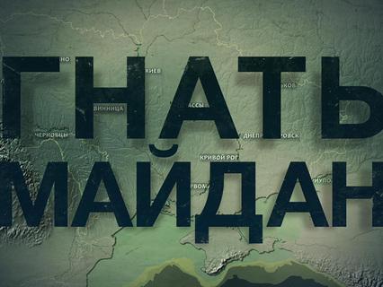 Линия защиты. Гнать Майдан