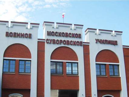 "Наша Москва. ""Суворовцы"""