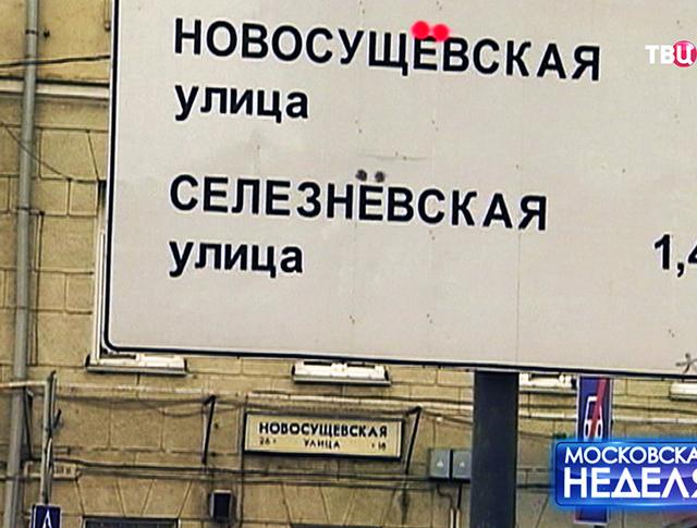 Дорожный указатель с исправлениями