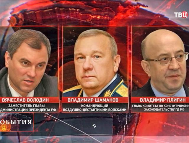 Вячеслав Володин, Владимир Шаманов, Владимир Плигин