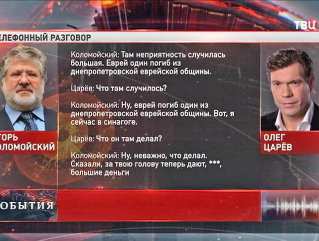 Телефонный разговор Игоря Коломойского и Олега Царева