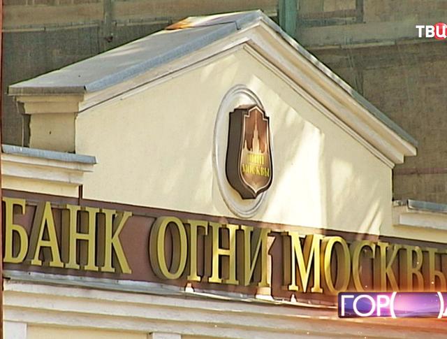 "Офис банка ""Огни Москвы"""