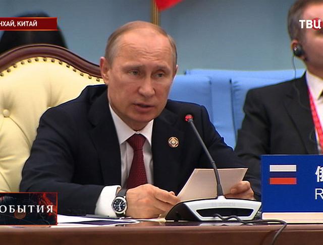 Владимир Путин на саммите в Китае
