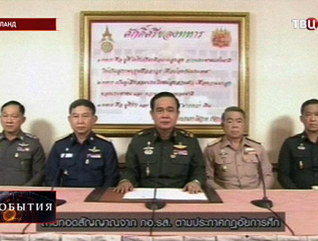 Командование Королевской армией Таиланда