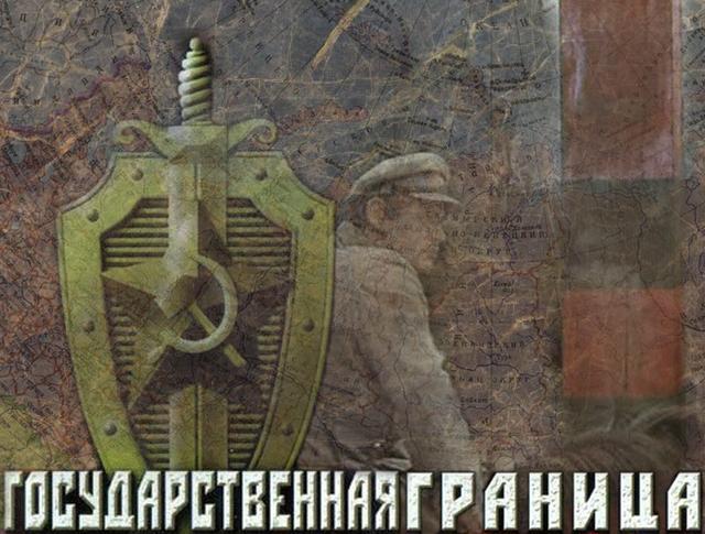 """Государственная граница"""