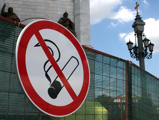 Знак запрещающий курение в общественном месте