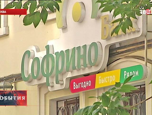 """Банк """"Софрино"""""""