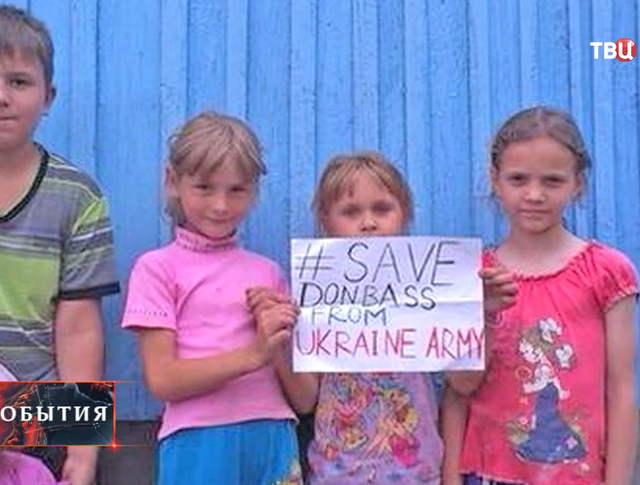 "Акция ""Спасите жителей Донбасса"" в интернете"