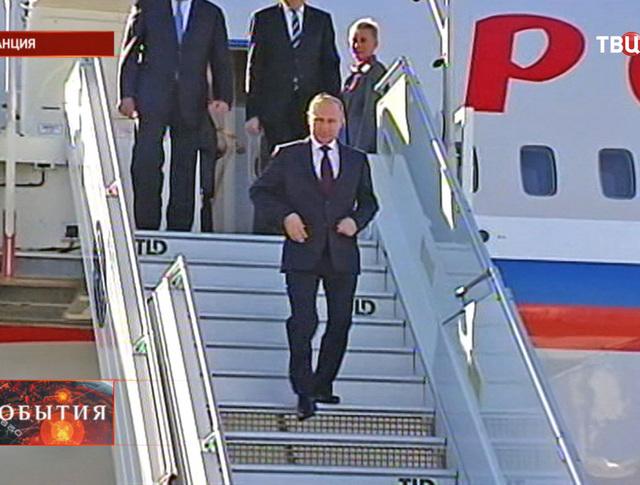 Прилет президента России Владимира Путина  во Францию