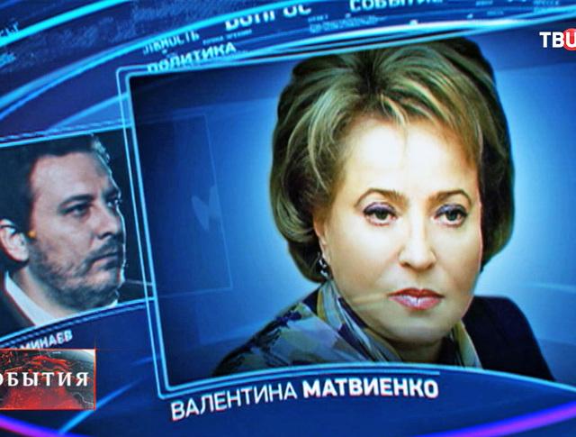 "Валентина Матвиенко, программа ""Право знать!"""