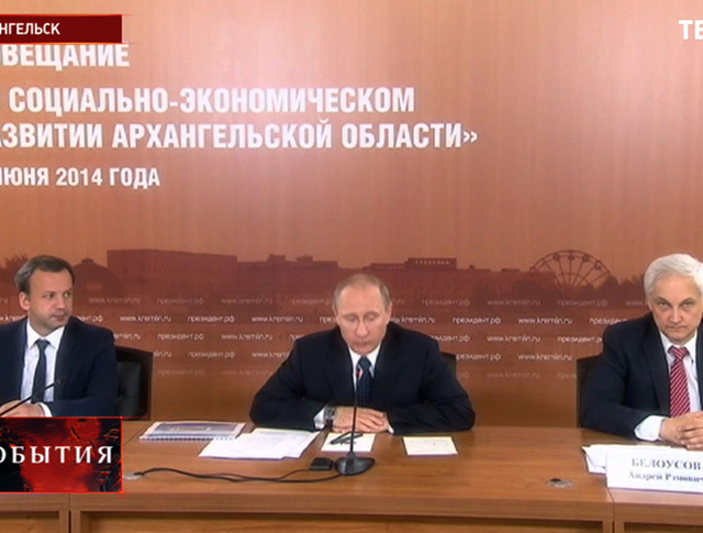 Владимир Путин на совещание по развитию Архангельской области