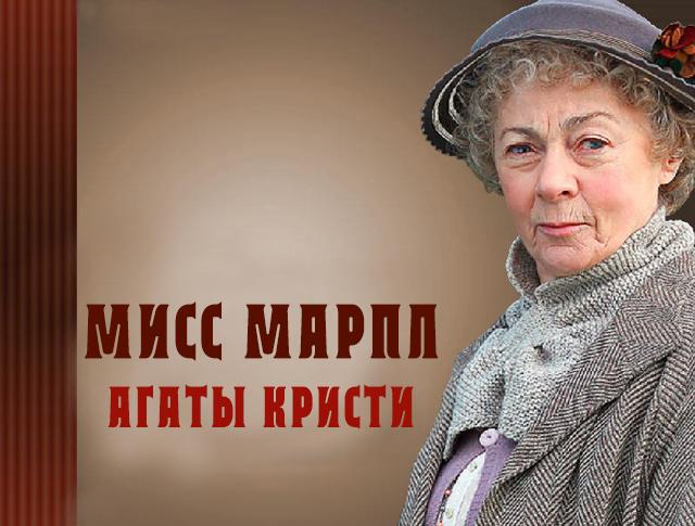 """Мисс Марпл Агаты Кристи. """"Убийство в доме викария"""""""
