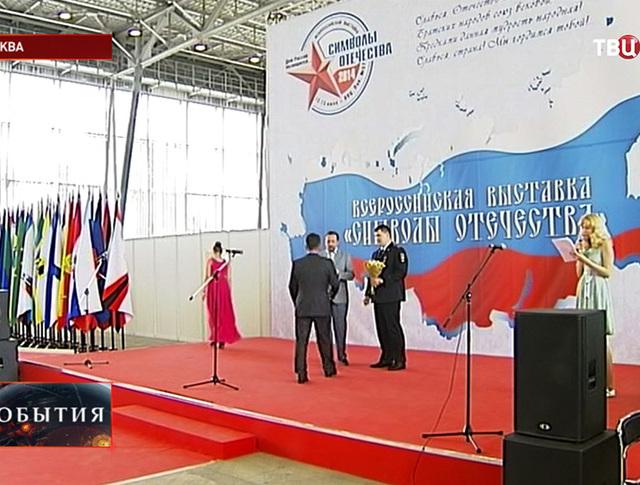 """Всероссийская выставка """"Символы Отечества"""""""