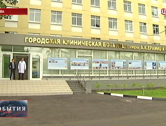 20-ая городская больница