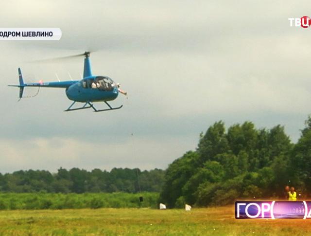 Высший пилотаж на вертолете Robinson