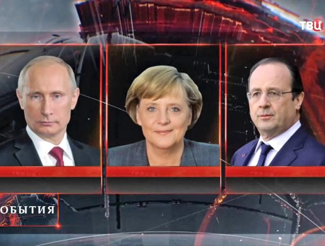 Владимир Путин, Ангела Меркель и Франсуа Олланд