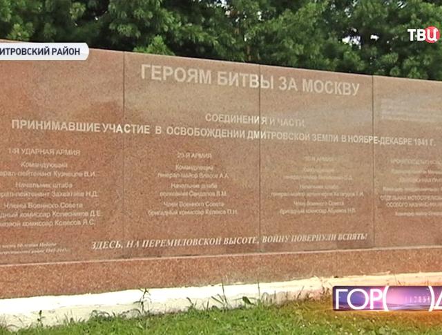 Мемориальная доска погибшим воинам в битве под Москвой