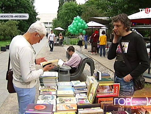 """Книжный развал в парке """"Музеон"""""""