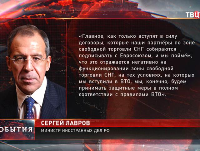 Цитата из заявления главы МИД Сергея Лаврова