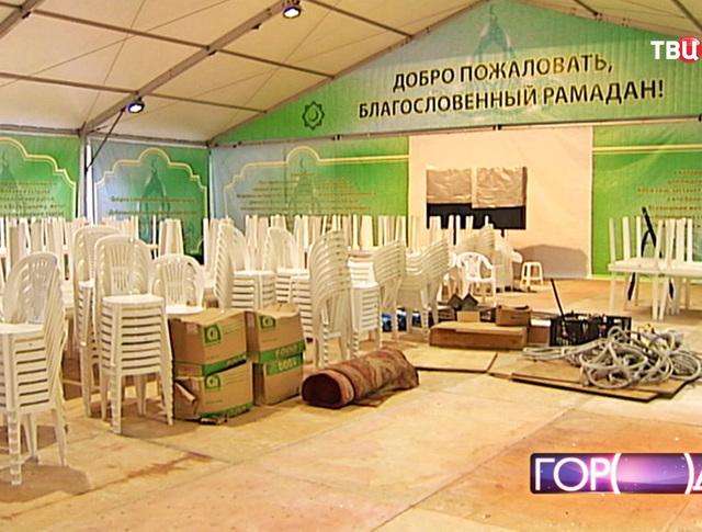 Благотворительный шатёр Рамадана на Поклонной горе